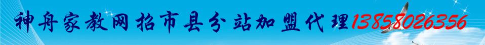神舟家教网招家教分站连锁加盟代理13858026356